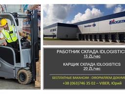 Работа в Европе, официальное трудоустройство в Польше, вакансии