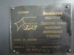 Радиально-сверлильный ОВВС-32, новый.