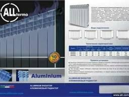 Радиаторы отопления Alltermo
