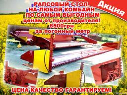 Рапсовый стол на комбайн Славутич