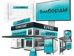 Расчет Рекламных Конструкций/Вывесок/Баннеров