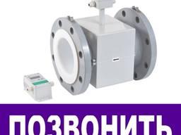 Расходомер счетчик электромагнитный рсц Купить 050`401~99~77