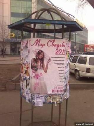 Расклейка объявлений, афиш , плакатов Кривой Рог