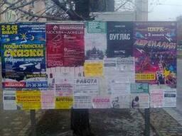 Расклейка объявлений, листовок, афиш и плакатов в г. Донецк