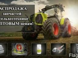 Распрадажа запчастей к любой сельхозтехнике по оптовым ценам