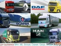 РАСПРОДАЖА ЗАПЧАСТИ для грузовых автомобилей