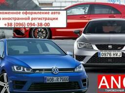 Растаможка авто. Таможенный брокер в Киеве.