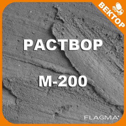 Раствор цементный М-200