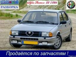 Разборка Alfa Romeo -33, -164, -166 86-97-2000 г. в. Киев