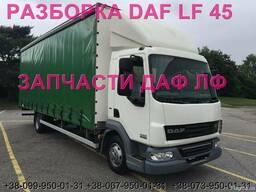 Разборка авто DAF LF 45.160 2008 даф лф 45 авторазборка