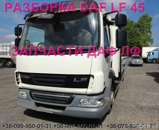 Разборка авто DAF LF 45.210 45.250 2010 даф лф 45 авторазбор