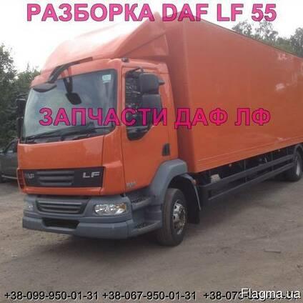 Разборка авто DAF LF 55.180 2009 даф лф 55 авторазборка