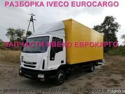 Разборка авто Iveco Eurocargo 75E16 2012 Ивеко Еврокарго