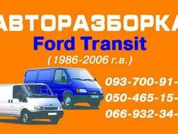 Разборка Ford Transit(Форд Транзит)