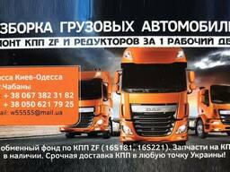 Разборка грузовых автомобилей всех марок Киев