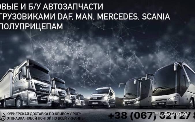 Разборка грузовых MAN TGX, МАН тгх; запчасти новые и б/у