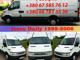 Разборка розбірка Запчасти Iveco Daily Е3 Івеко Дейлі...