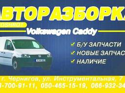 Разборка VW Caddy 04-10г(Фольцваген Кадди)запчасти