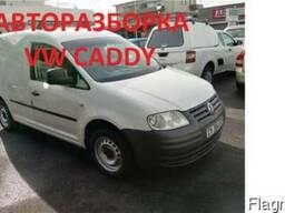 Разборка VW Caddy 2004-2010г (Фольцваген Кадди) запчасти авт