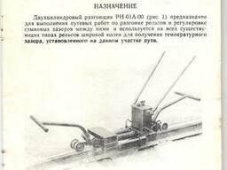 Разгонщик РН01