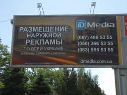 Размещение наружной рекламы на билбордах