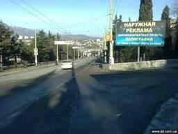 Размещение рекламы в Крыму на щитах, ситилайтах, брендмауэра