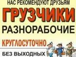 Разнорабочие Копаем Убираем Грузим Выполним любую работу - фото 1