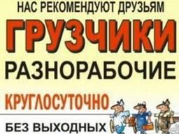 Разнорабочие Копаем Убираем Грузим Выполним любую работу