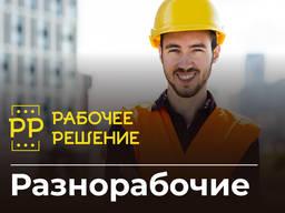 Разнорабочие во всех районах Киева и области. От 80грн/час.