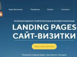Разрабатываем современные и конверсионные Landing pages