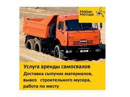 Аренда и услуги самосвала КРАЗ, КАМАЗ 10-20т