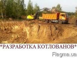 Разработка котлованов. Земельные работы. Вывоз грунта.