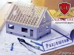 Разрешение на строительство (строительный паспорт) и реконст