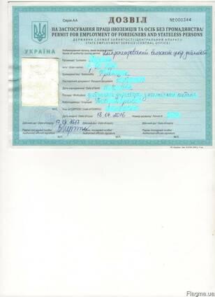 Разрешение на работу для иностранца