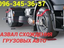 Развал-схождения грузовых авто и соосность прицепов