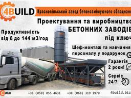РБУ для плитки, ЖБИ, бенотосмесительное оборудованиие, БЗУ, завод