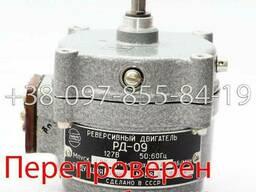 РД-09 4. 4 1/268 двигатель реверсивный, электродвигатель