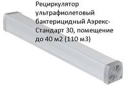 Рециркулятор бактерицидный Стандарт 30 Вт до 40 м2 110 м3