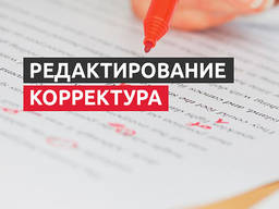 Редактирование и корректура текста любого жанра и тематики