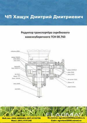 Наклонный редуктор на наклонный транспортер челябинск фольксваген транспортер