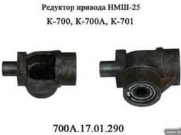 Редуктор привода НМШ-25 700А. 17. 01. 290 в сборе