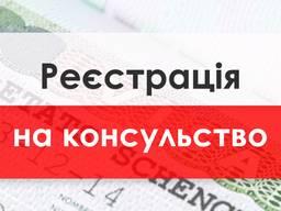 Реєстрація на консульство