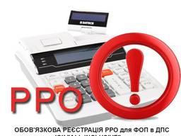 Реєстрація реєстраторів розрахункових операцій (РРО).