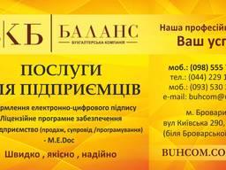 Реєстрація та ліквідація підприємців ФОП/ТОВ, юридичний супровід