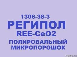Регипол (REE-CeO2), Полировальный Микропорошок
