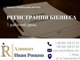 Регистрация бизнеса: 3 рабочих дня