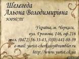 Юридичні послуги у м. Черкаси - фото 1