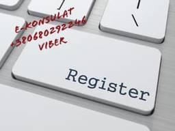 Регистрация на Е-консулат