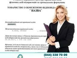 Регистрация ООО, ФЛП