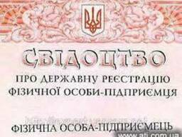 Регистрация предпринимателя за 1 день, Днепр, Першетравянск